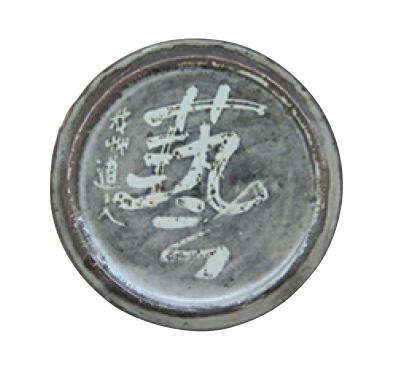 會津八一、齋藤三郎《陶器 蝋抜「藝」字 皿》(1953年、個人蔵)