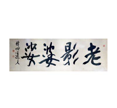 會津八一書 《老影婆娑》 (昭和20年代、笹口孝明氏蔵)