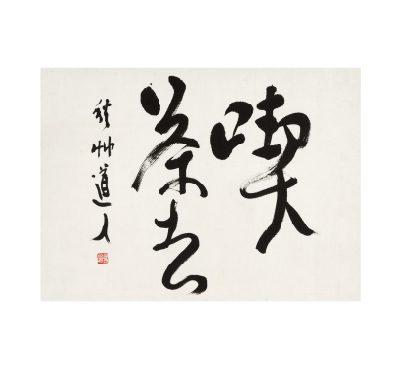 會津八一書 《喫茶去》(大阪屋蔵)