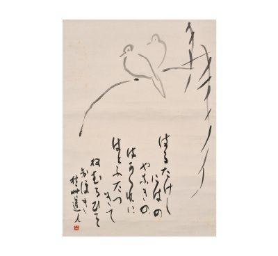 會津八一書 《双鳩図・はるたけし》(大阪屋蔵)