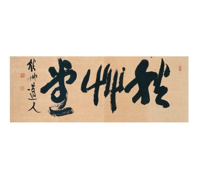 會津八一書 《秋艸堂》(新潟市會津八一記念館蔵)