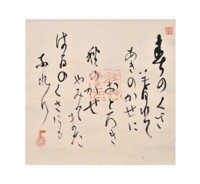 會津八一書 《春のくさ・秋のかぜ》(新潟市會津八一記念館蔵)