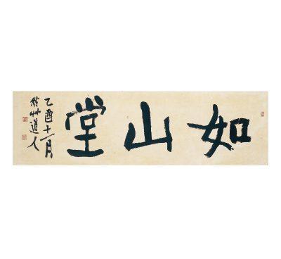 會津八一書 《如山堂》(新潟市會津八一記念館蔵)