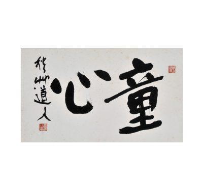 會津八一書 《童心》(新潟中央幼稚園蔵)