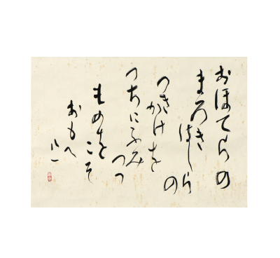 會津八一書 《おほてらの》(松本コレクション 1950~56年)