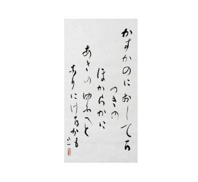 會津八一書 《かすがのに》(松本コレクション 1946~56年)