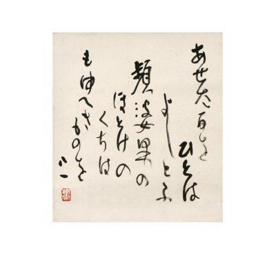 會津八一書 《あせたるを》(松本コレクション 1945~56年)