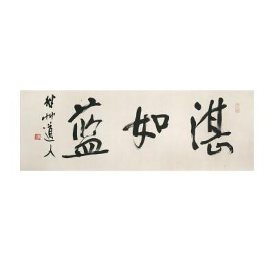 會津八一書 《湛如藍》(1946~56年)