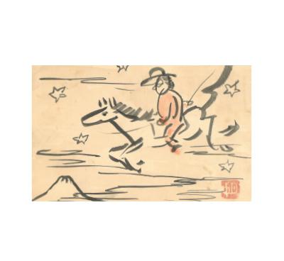 會津八一筆・櫻井安枝宛 《人馬図》(1927年8月12日)