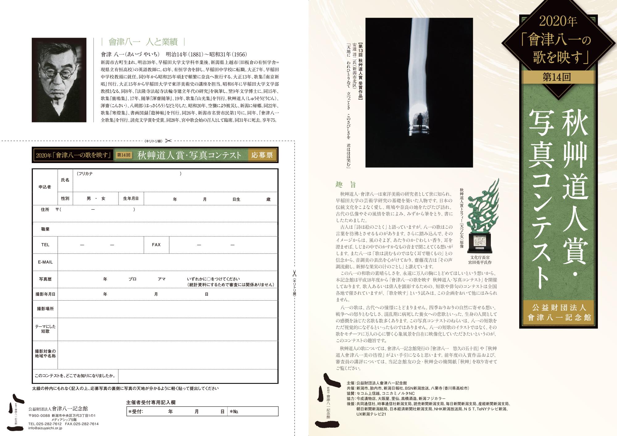 202003_會津八一_秋艸道人賞_A4_0324