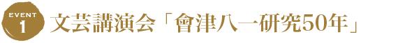 會津八一研究50年