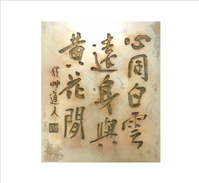 會津八一(書)・亀倉蒲舟(彫) 《心同白雲遠》(1955年、新潟市會津八一記念館蔵)