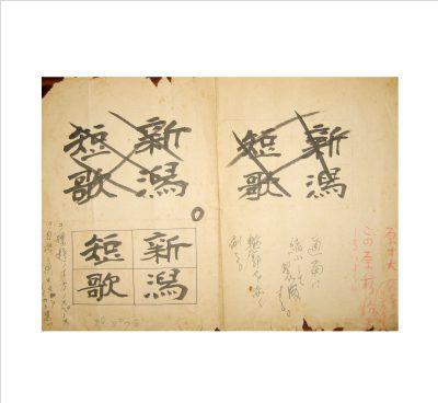 會津八一 《題字「新潟短歌」》(草稿、1951年、個人蔵)