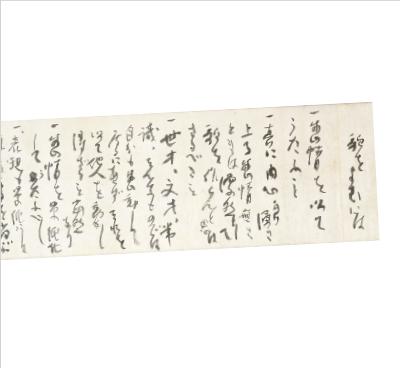 會津八一 《歌をよむには》(1948年、新潟市會津八一記念館蔵)