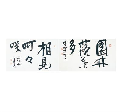 會津八一 《相見呵々咲》(1956年、新潟市會津八一記念館蔵)