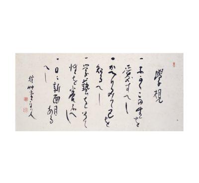 會津八一書 《學規》「自分にも若き学生達にも示せる作品は「學規」が良い―宮田 亮平(金工作家)