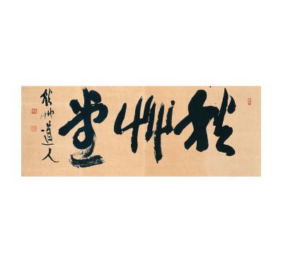 會津八一書 《秋艸堂》「力強い自分自身の号、気合いが入っています」―川上 宗雪(茶家)