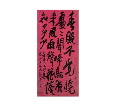 會津八一書 《春眠不覺暁》「屈託ない、おおらかな書」 ―藤井 善三郎(書家、小説家)