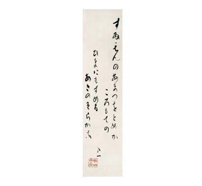 會津八一歌書 《すゐえんの》「力強くて朴訥で味わい深い」―高野 公彦(歌人)
