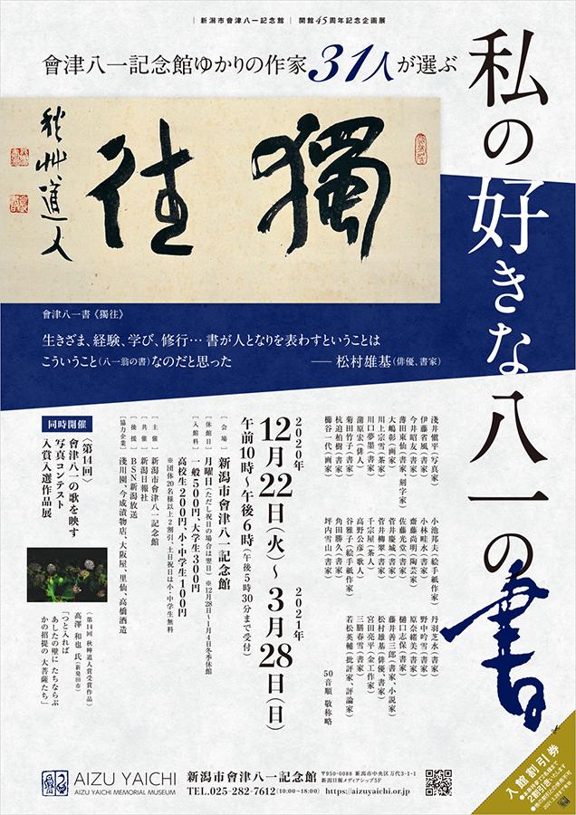 會津八一記念館_私の好きな八一の書_A4_cs6