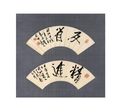 會津八一 《反省・精進》 新潟市會津八一記念館蔵