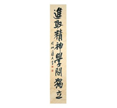 會津八一 《進取精神學問獨立》 新潟市會津八一記念館蔵