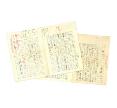 會津八一 《原稿「学規」》 新潟市會津八一記念館蔵