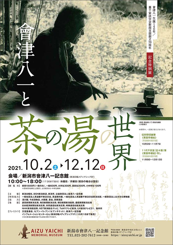 會津八一と茶の湯の世界_A4_表_fin_ol