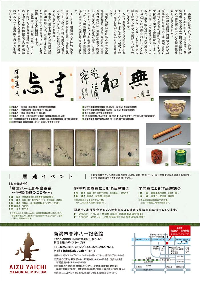會津八一と茶の湯の世界_A4_裏_fin_ol